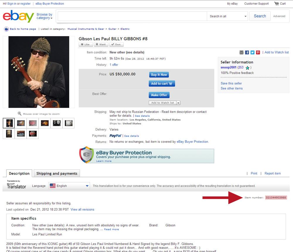 Как сделать свой ebay